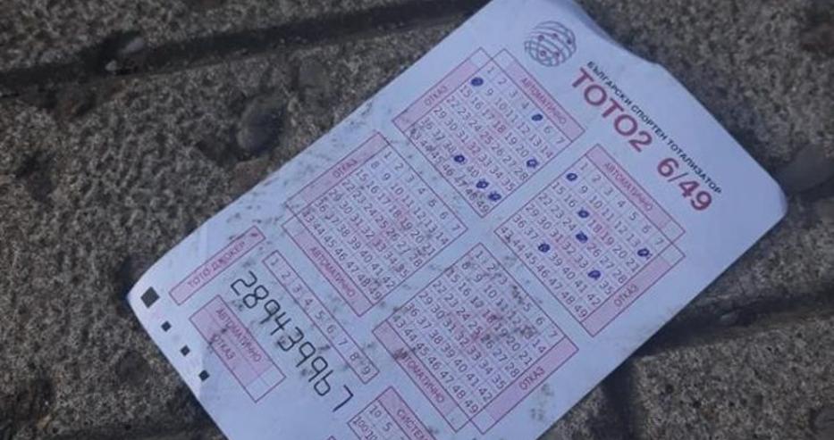 Случаен минувач намери печелившия бургаски фиш за 7 000 000 от тотото в Морската градина