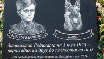 Вергил Ваклинов е български граничар, загинал при изпълнение на служебните си задължения по охрана на държавната граница на НРБ през 1953 г.