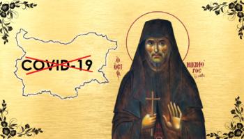 България ще бъде запазена от коронавируса