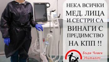 Внимание! Нека пропускаме всички медицински лица на КПП-тата с предимство!