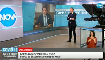 Домусчиев: Болните от коронавирус не сме чумави. Третирам се с препарат, който помага, но го няма у нас