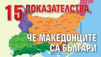 """""""15 доказателства, че македонците са българи"""""""