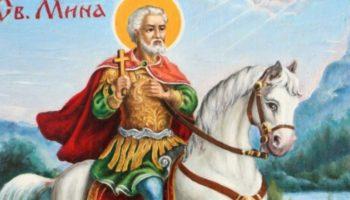 2 мощни молитви за здраве и щастие към Св. Мина