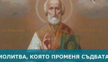 Молитва към Свети Николай Чудотворец, която може да променя съдби!
